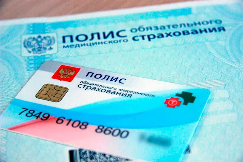 Москвичам настоятельно рекомендуют поменять полис ОМС до 1 ноября - иначе возможны проблемы