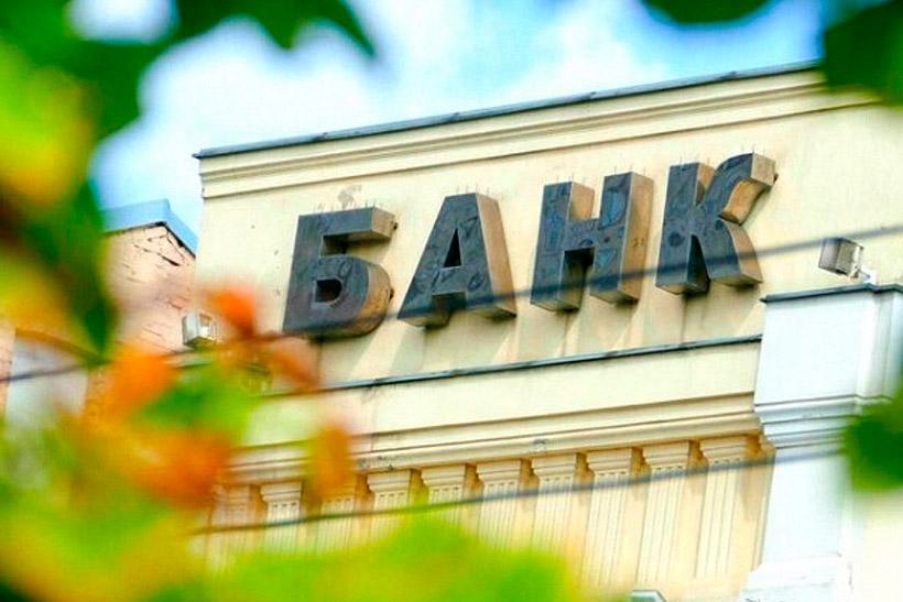 Черный список банков – вымысел или правда