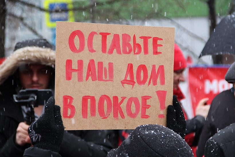 Жители Крылатского присоединились к общегородским митингам против «точечной застройки»