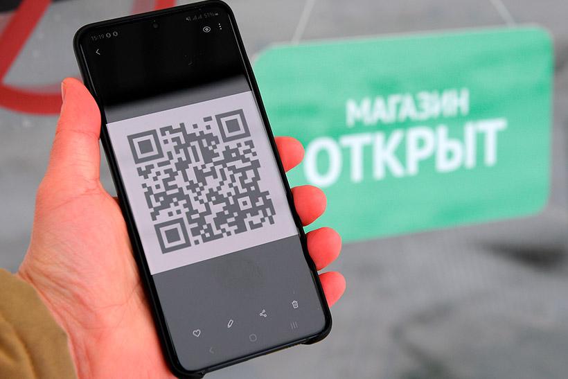 Как пользоваться QR-кодом, если систему все-таки расширят до магазинов и предприятий сферы услуг