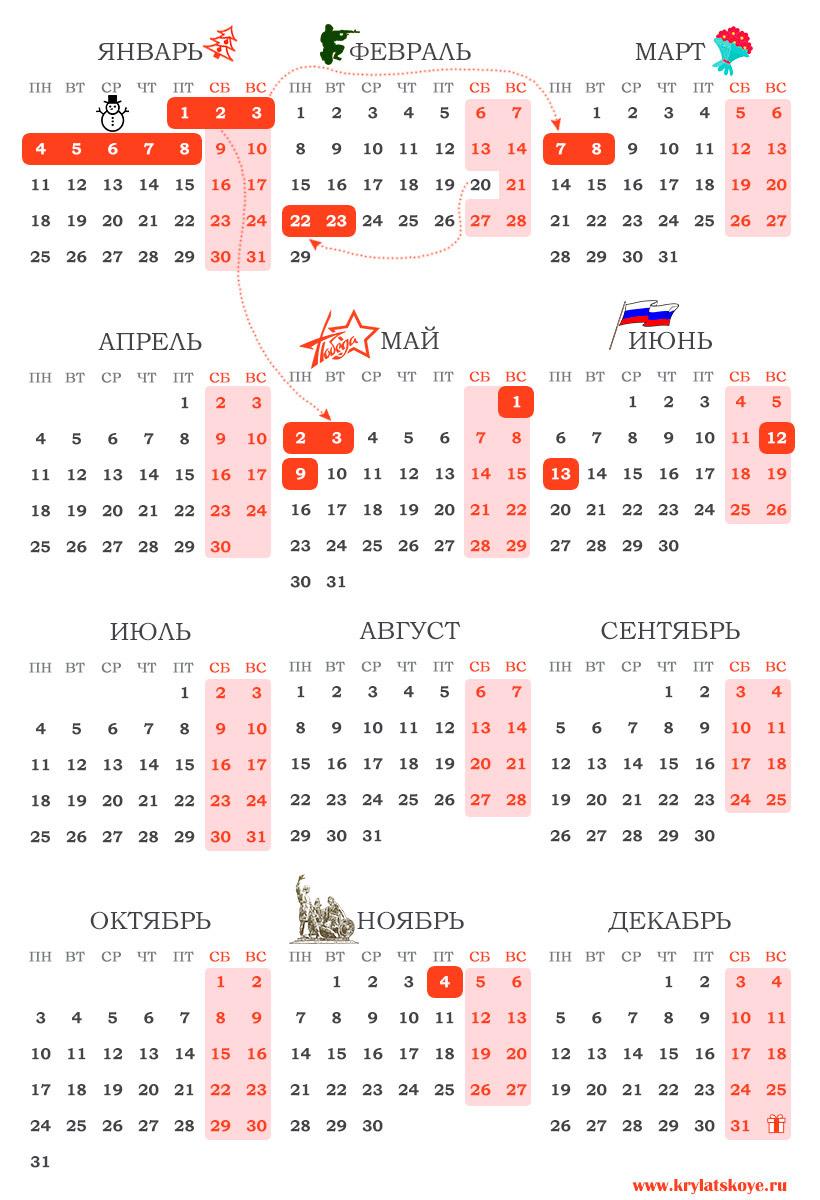 Календарь рабочих и выходных дней на 2016 год