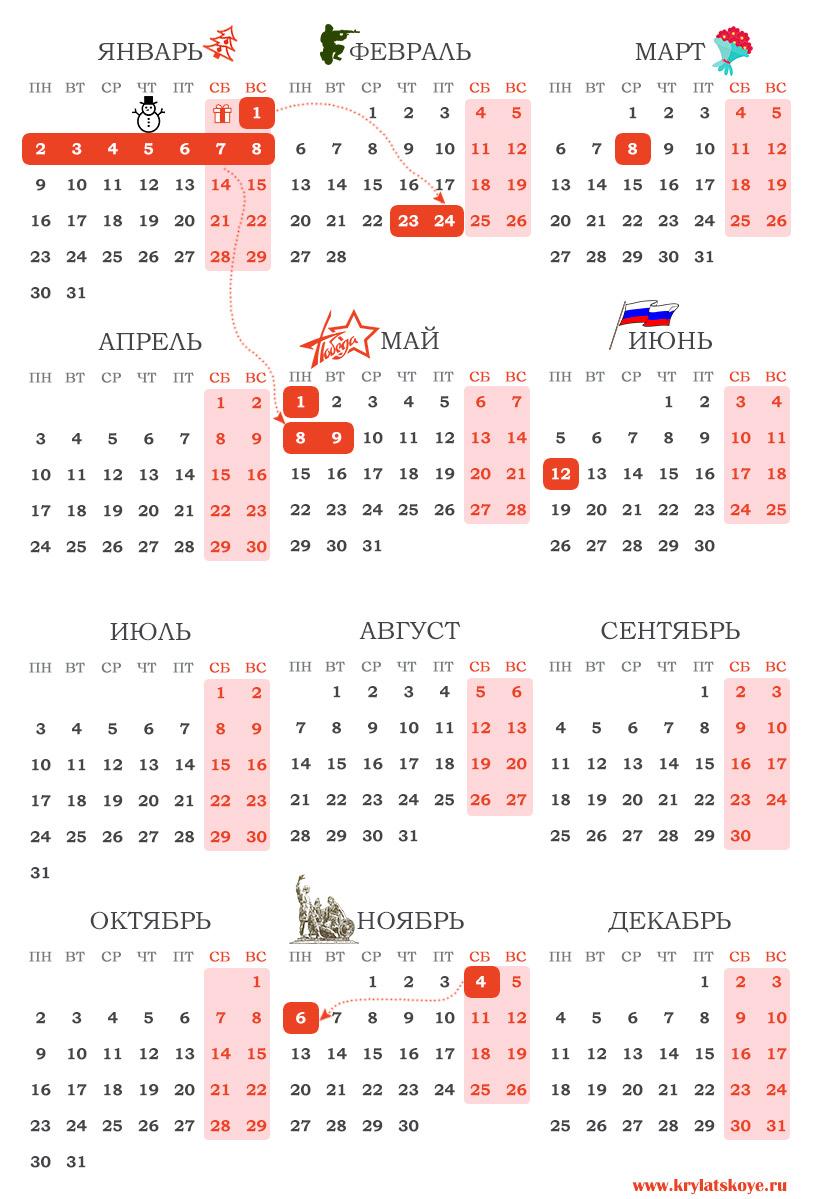 Календарь рабочих и выходных дней на 2017 год