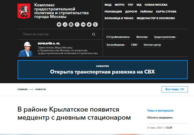 Новость о медцентре в Крылатском на сайте stroi.mos.ru