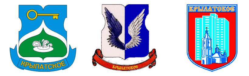 Три герба района Крылатское