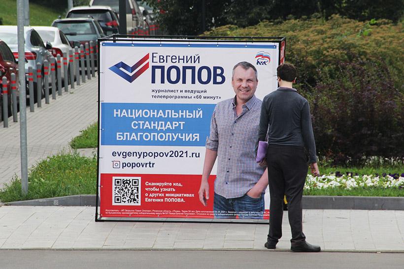За чей счет Попов «На Западе Москвы»? Прокуратуру попросили разобраться