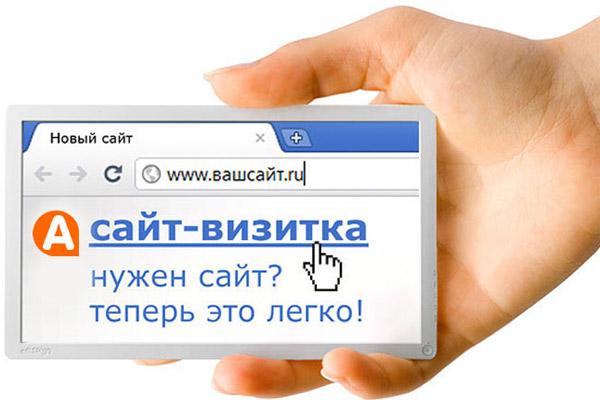 Сайт-визитка: для кого и зачем