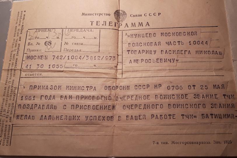 Телеграмма о присвоении очередного звания Василеге Н.А.
