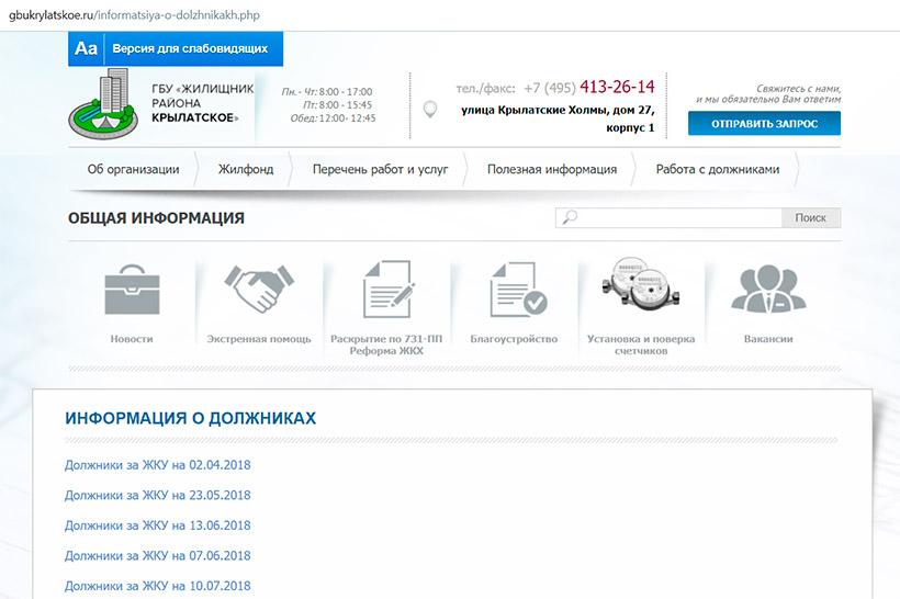 Информация о должниках на сайте gbukrylatskoe.ru