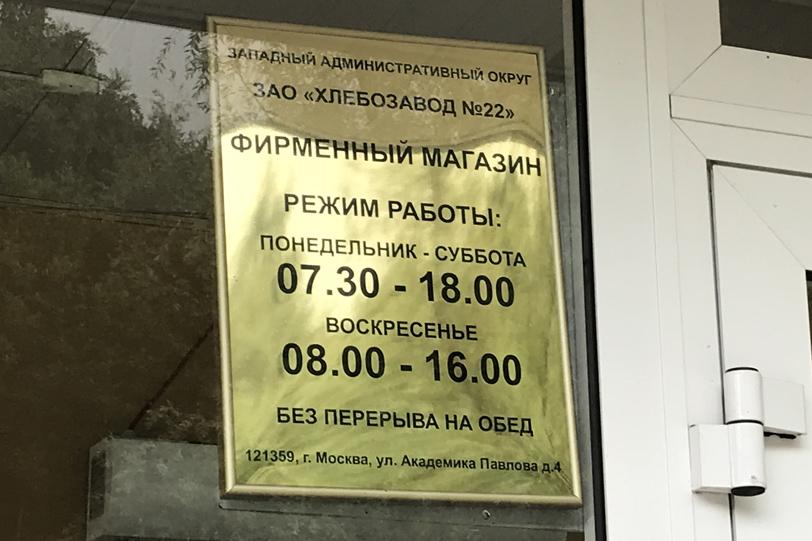 Фирменный магазин при Хлебозаводе №22