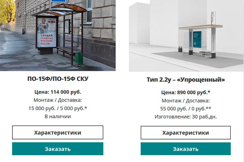 http://ostanovki.msk.ru/