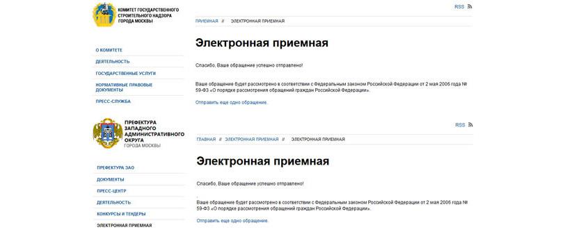 Заявки в контролирующие органы